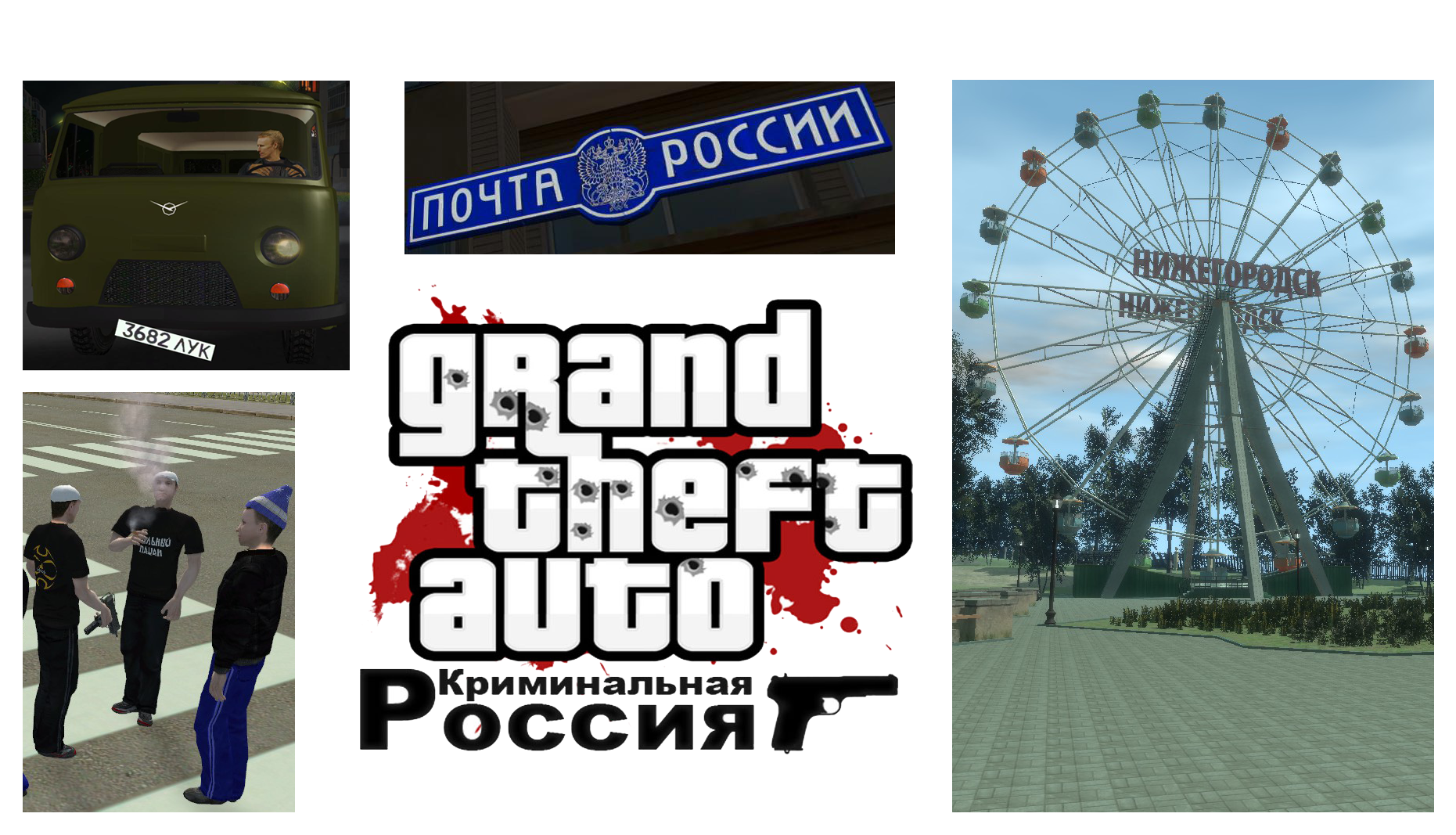криминальная-россия
