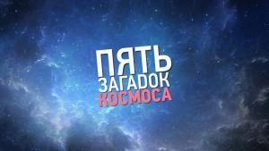 SM PRODUCTIONS - 5 СТРАШНЫХ ЗАГАДОК КОСМОСА!