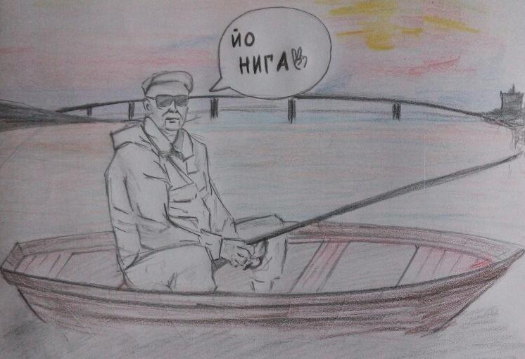 «Крутая рыбалка». Автор рисунка Сати Добош