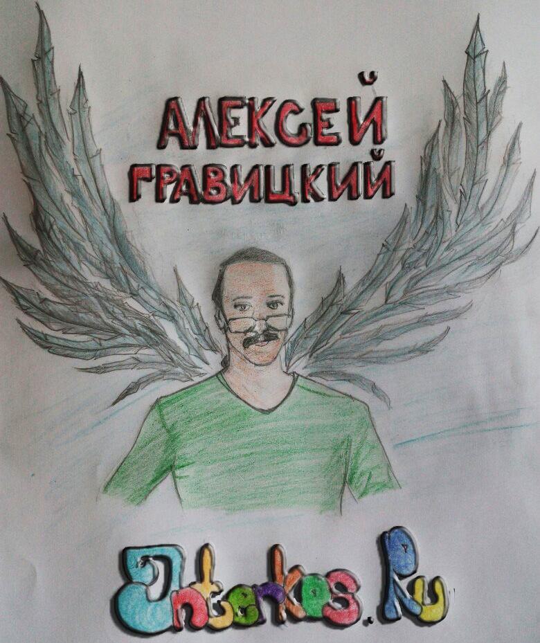 Алексей Гравицкий. Автор рисунка Сати Добош